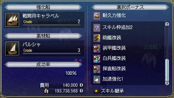 戦闘用キャラベル3.jpg