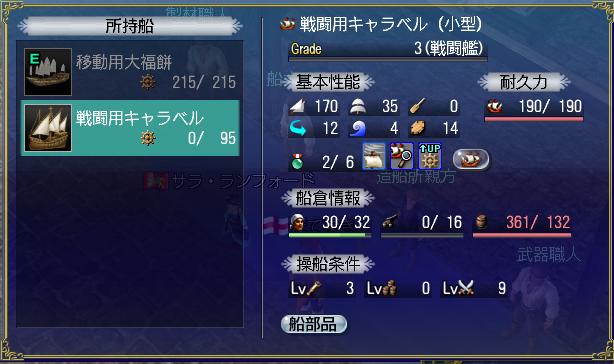 戦闘用キャラベル5.jpg
