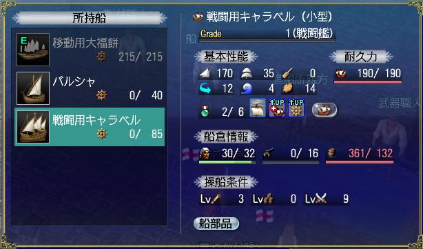 戦闘用キャラベル6.jpg