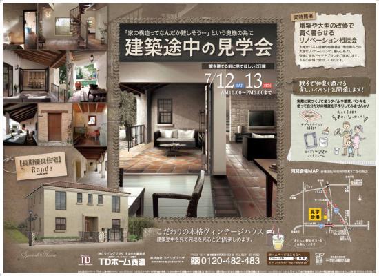 部田邸 構造B4表_convert_20140620155543