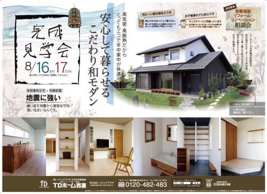 【見学会】後藤邸 完成見学会+2014表_convert_20140808121456