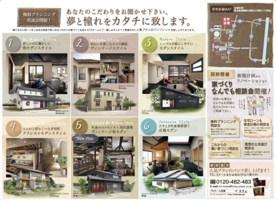 【見学会】後藤邸 完成見学会+2014裏_convert_20140808121531