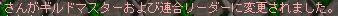 族長(おさ)!族長(おさ)!