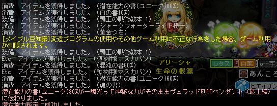 MapleStory 2014-07-05 06-05-07-844