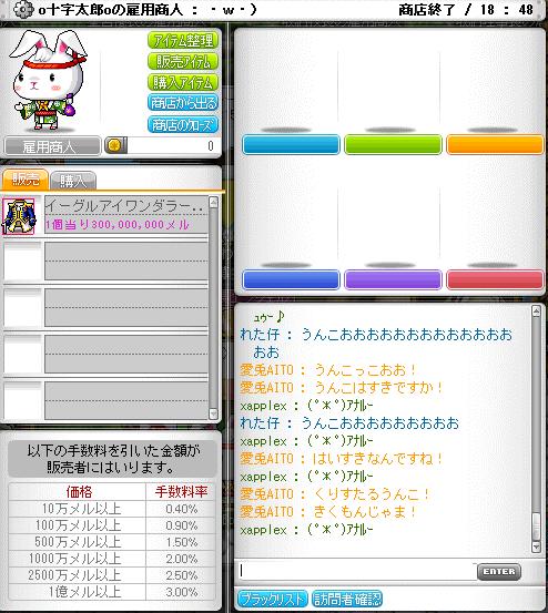 MapleStory 2014-09-01 06-04-30-814