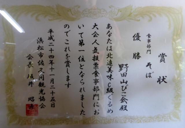 北条峠「民話の郷会館」5