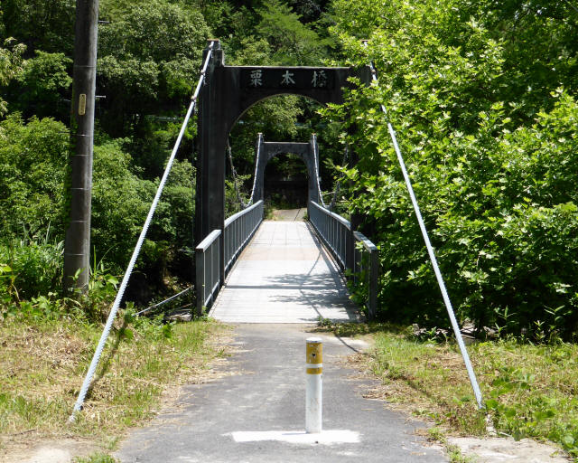 栗本橋06