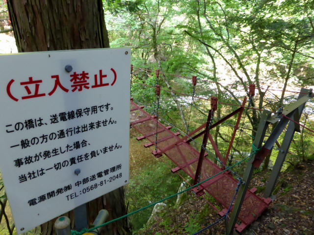 瀬戸淵の吊橋7