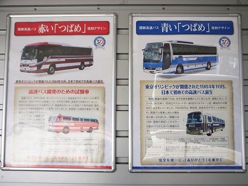 高速バスの歴史