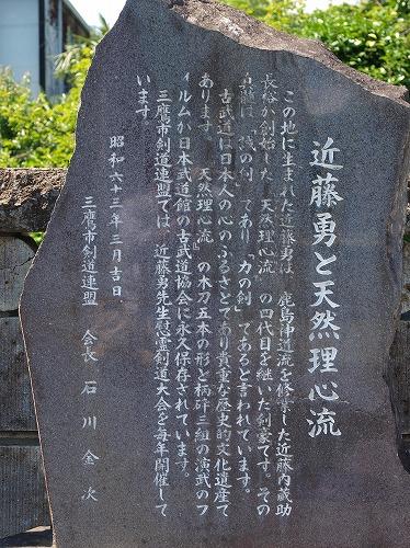 龍源寺碑文