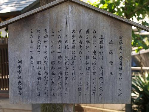 近藤神社説明板