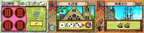 イベントNo.4 / 礼拝堂 / 海運会社