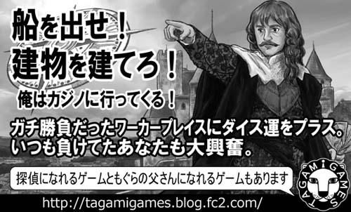 ゲムマ2014春カタログ原稿