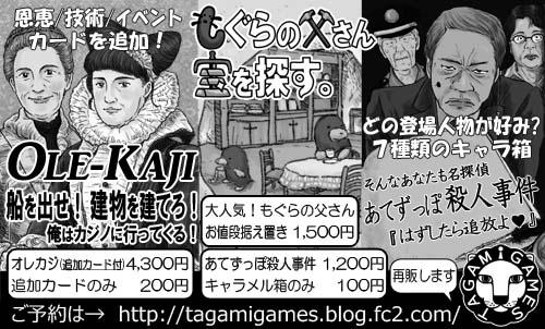 ゲムマ2014秋カタログ原稿