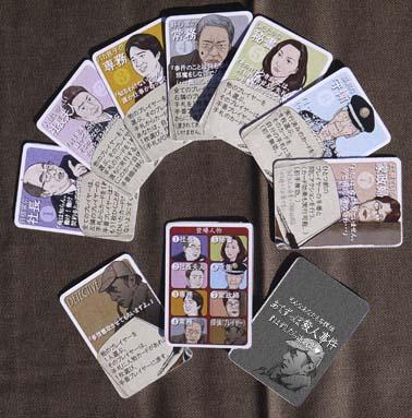 あてずっぽ殺人事件カード画像