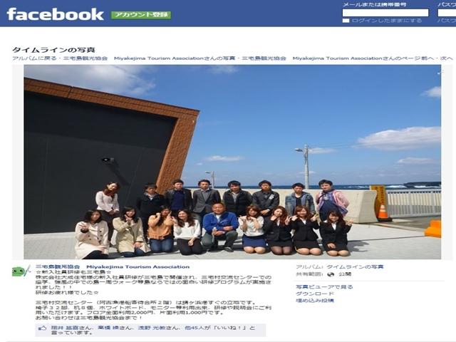 三宅島観光協会UPブログ_R
