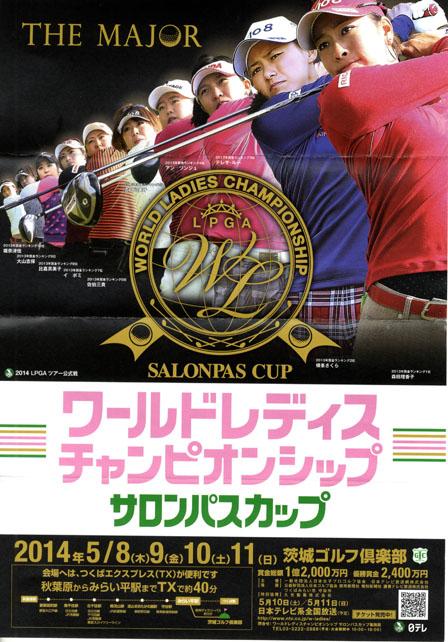 サロンパスカップ