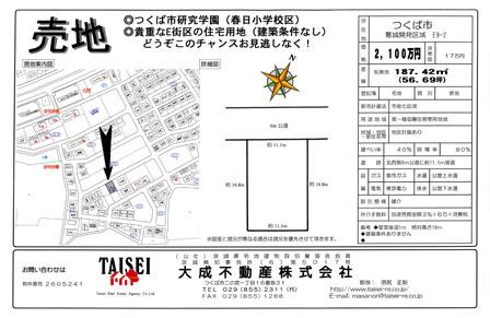 研究学園 2,100万円