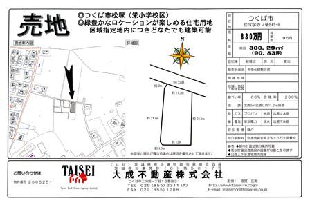 松塚645-6