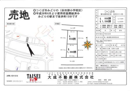みどりのA14-4