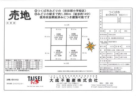 みどりのA13-3