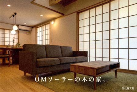 柴木材店 7月12日