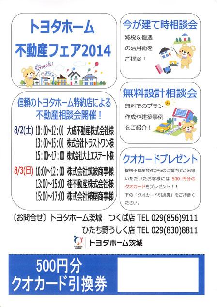 トヨタ不動産フェア(平成26年8月)2