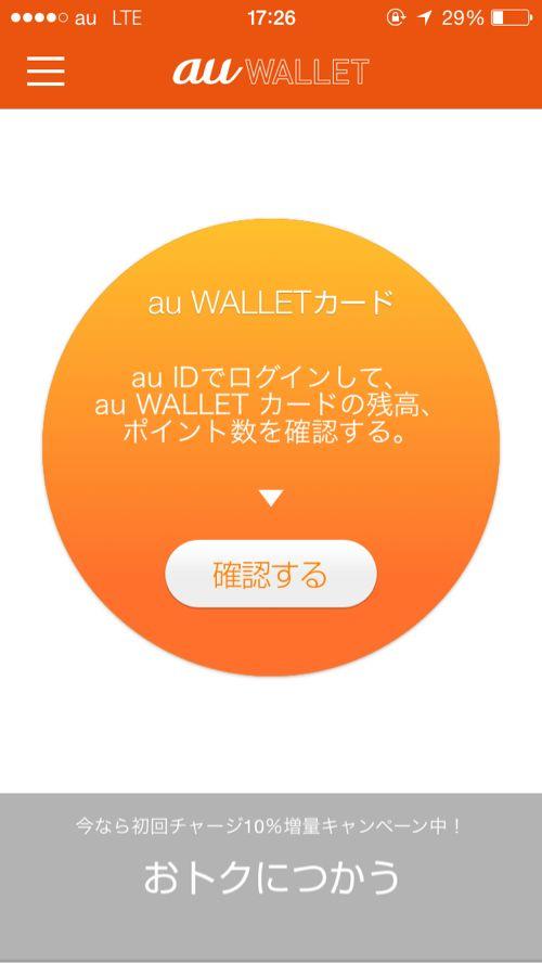 au WALLETアプリのポイント確認