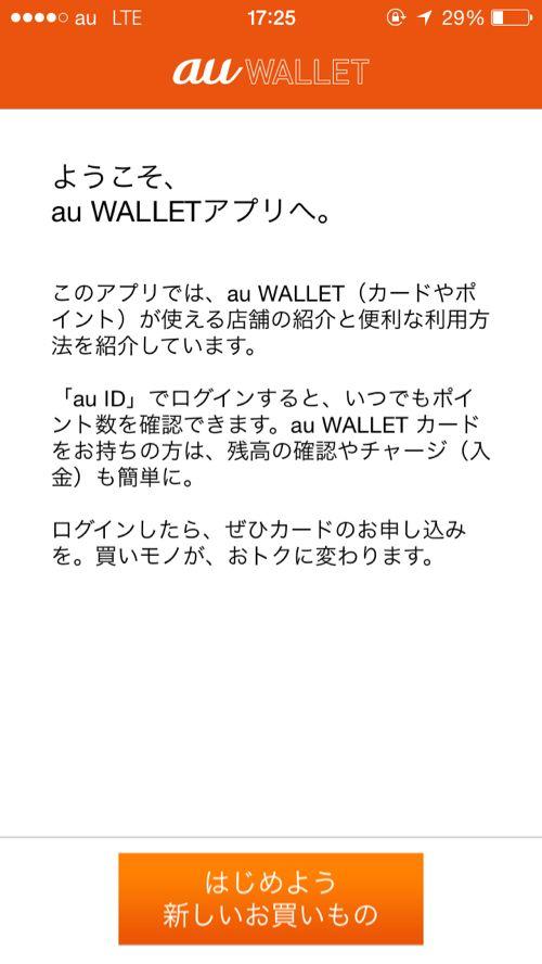au WALLETアプリの使い方