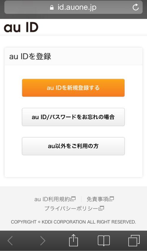 au IDの設定画面