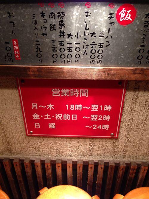 徳島ラーメンふく利 営業時間