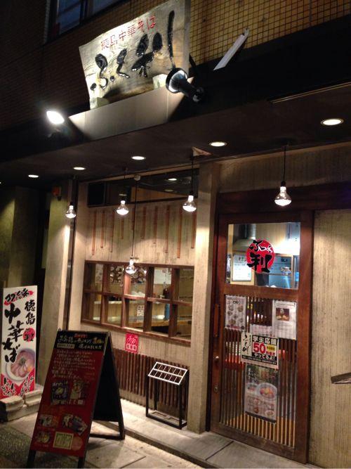 徳島ラーメンふく利 店の外観