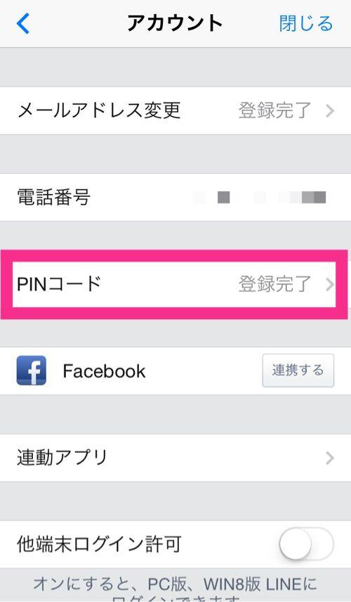 LINEのPINコードの設定のやり方