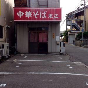 徳島ラーメン末広 店の外観