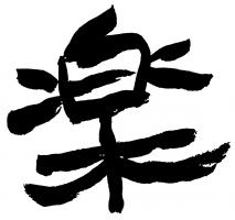 高岡YEG 平成26年度広報委員会