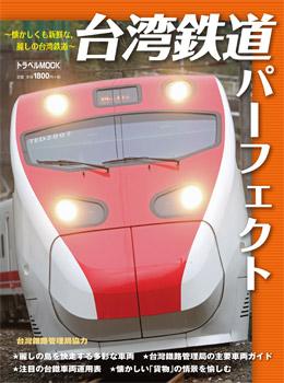 台湾鉄道パーフェクト 交通新聞社