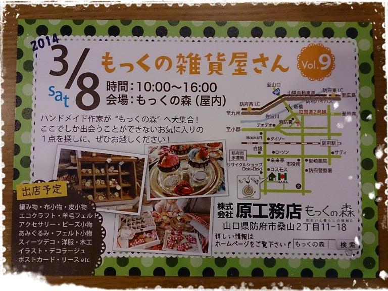 2014-02-19-08-38-57_deco-1.jpg