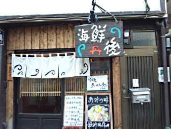 2014-7-6あみの食堂2