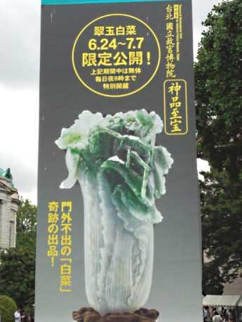 2014-7-6翠玉白菜