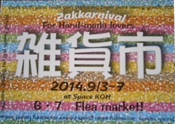2014-8-6雑貨市