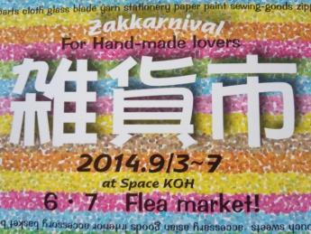 2014-8-31雑貨市