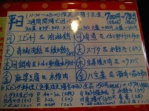 1025真龍茶荘@メニュー