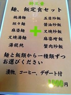 0327好又香@メニュー