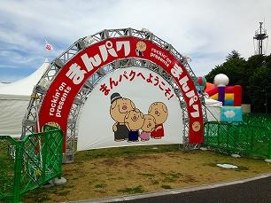 0527まんパク@入口