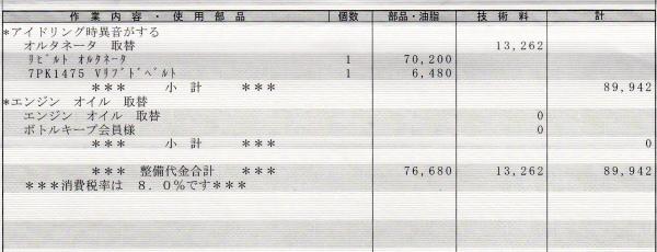FC-1979.jpg