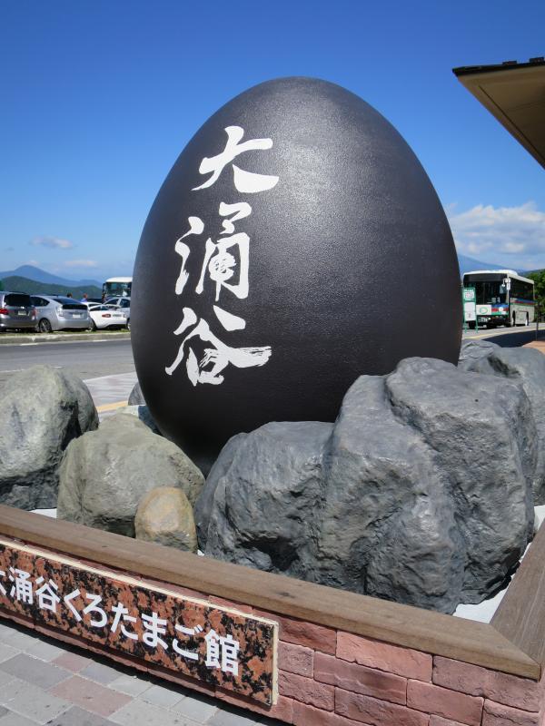箱根大涌谷オブジェ