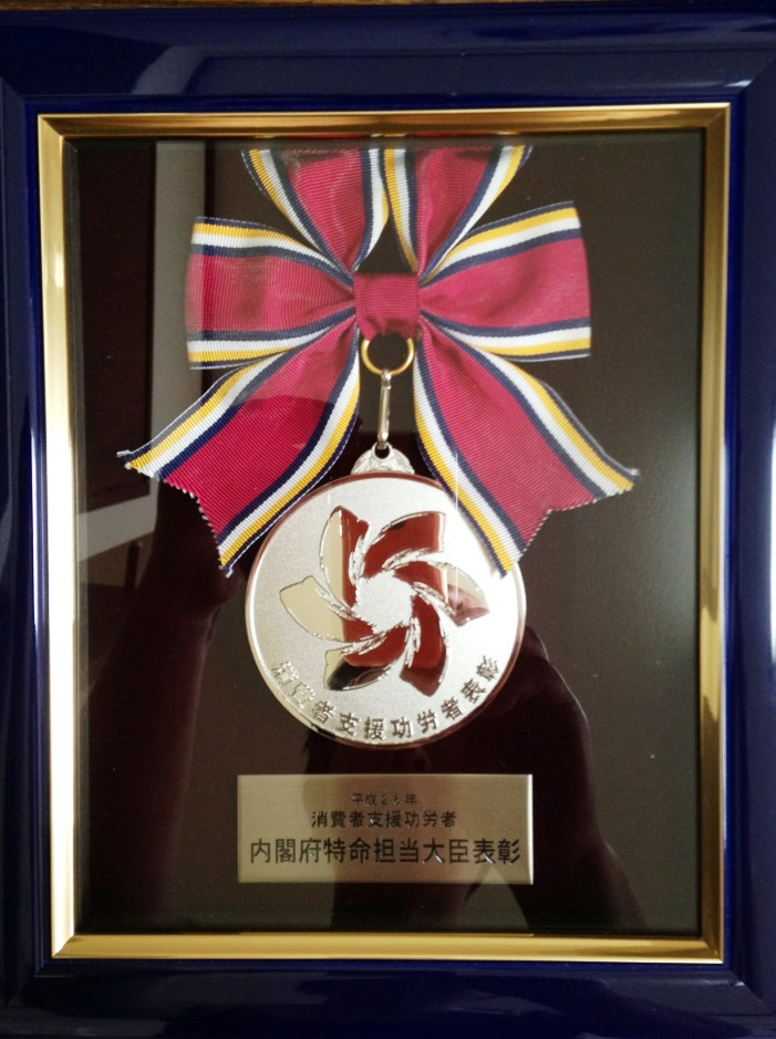表彰メダル