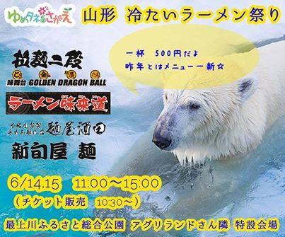 yumetane2014.jpg