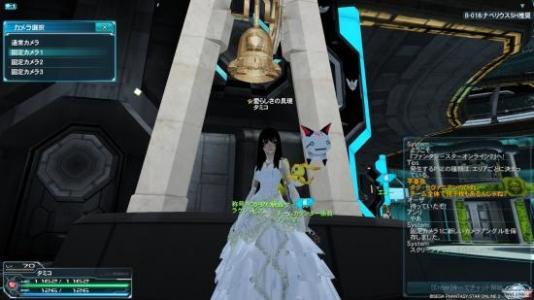 タミコ結婚する