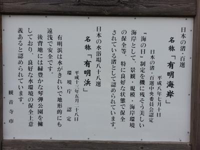 琴弾公園①